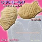 Lovely sweets たい焼きLサイズ(シリコーン型抜き)