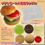 (サンプル)ハンバーガーS