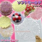 Lovely Lace  SeriesレースドイリーA(シリコーン型抜き)