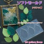 Lovely Leaf ミニ葉型抜き バラ葉型リアル(シリコーン製)