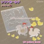 Lovely Animal 鶏&ひよこ シルエット(シリコーン型)