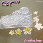 Lovely Flower フラワー立体型プルメリア(シリコーン製)