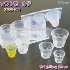 Miniature series ウォーターグラス(シリコーン型抜き)