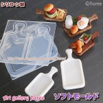 Miniature series カッティングボード&ランチプレート(中・小)(シリコーン型抜き)
