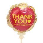 【SALE品】バルーンピックジャンボ THANK YOU 100個セット 4Z-062《201920cur》| 鉢花 ブーケ フラワー 簡単 アレンジメント ギフト プレゼント 感謝 お礼
