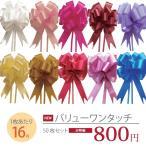 23mm×100cm【1枚12円】ワンタッチリボン バリューワンタッチ 50枚セット 全10色
