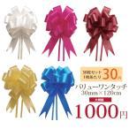 30mm×120cm【1枚26円】ワンタッチリボン バリューワンタッチ 30枚セット 全5色