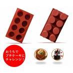 ミニケーキ型 8穴 シリコン プチケーキ 石鹸モールド DIY 製菓、製パン用品