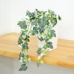 人工観葉植物 アイビー(ヘデラ) スクエア陶器鉢 光触媒加工