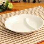ツイン17.2cmランチプレート       洋食器 白い食器 強化磁器 仕切り 中皿 アウトレット 日本製
