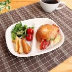 強化磁器 仕切りランチプレート       洋食器 白い食器 アウトレット 日本製