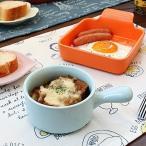 手付きグラタン    洋食器 グラタン皿 ドリア スープ オーブン ボウル 中皿 アウトレット 日本製