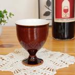 アメイロ ワインカップ     洋食器 伏せ焼 アウトレット 日本製