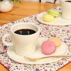 午後のCafeセット    洋食器 白い食器 カップ マグ アウトレット 日本製