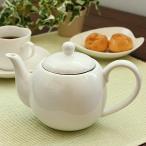 ころりんポット    洋食器 ティーポット 紅茶 お茶 白い食器 アウトレット 日本製