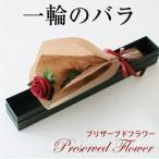 ショッピングフラワー 誕生日 プレゼント 花 バラ 1輪 プリザーブドフラワー  贈り物 花 枯れ ない