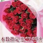 バラ 花束 赤 薔薇 赤いバラの花束 赤バラ 本数指定 誕生日花束 ギフト