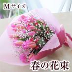 送料無料 春の花束 M チューリップの花束 春限定商品