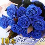 誕生日プレゼント 女性 バラの花束 青いバラ 10本 卒業 卒園 入学祝い花束 誕生日 記念日 送別 退職 花束 バラの花束 ブルーローズ 花束 青いバラ10本の花束