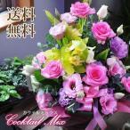 ショッピング誕生日 誕生日の花 アレンジメント ピンク ムラサキ カクテルミックス