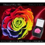 枯れない花 ギフト  お祝い 花 おしゃれ ダイヤモンドローズ 贈り物 花 枯れ ない レインボーローズ プリザーブドフラワー