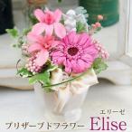 枯れない花 ギフト  プレゼント 贈り物 花 枯れ ない プリザーブドフラワー エリーゼ お祝い 花 おしゃれ
