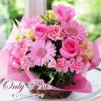 お花のギフト誕生日の花 アレンジメント オンリーピンク Mサイズ お祝い 花 おしゃれ お花のギフト 翌日配達