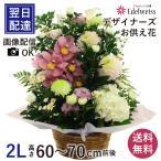 花 お供え 花 お悔やみ供花 デザイナーズ2L 喪中はがき 届いたら 祥月命日 年忌法要 仏花