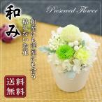 お盆 花 供花 お供え お悔やみ プリザーブドフラワー 和み アレンジメント