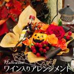 ハロウィン ワイン入りアレンジメント フラワーアレンジメント ハロウィーン プレゼント ギフト パンプキン 送料無料