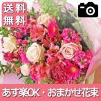 誕生日プレゼント 花 選べる形 カラー おまかせ花束ギフトプレゼント ブーケの贈り物 フラワーギフト