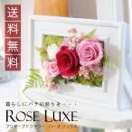 額 壁掛けプリザーブドフラワー ギフト ローズリュクス プレゼント 誕生日の贈り物 赤 バラ