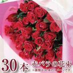 誕生日プレゼント 女性 バラの花束 赤いバラ 30本 転勤花 退職花 昇進花 昇格花 栄転花 就任祝い花 卒業祝い花束 入学祝い花束 送別花束 赤いバラ30本の花束