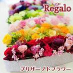 プリザーブドフラワー バラ 薔薇 ばら アレンジメント 陶器 レガロ