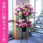 ショッピング花 スタンド花 お祝い用 2段タイプ 開店祝い 開業祝い 開院祝い