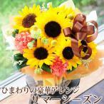 花 プレゼント 誕生日 お祝い 記念日 向日葵 夏ギフト ひまわりのアレンジメント サマーシーズン Mサイズ