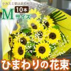 お祝い 結婚記念日♪ひまわり花束ギフト 女性が喜ぶ贈り物