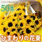 花 プレゼント ギフト ひまわりの花束 50本 ヒマワリ 向日葵