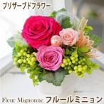 ホワイトデー 花 プリザーブドフラワー  フルールミニョン スイーツセット  クリアケース、ハート型のピック付き プレゼント お返し