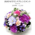 ショッピングフラワー フラワーアレンジメント 送料無料 季節のお花たっぷりおまかせ、お誕生日、ギフト、発表会、送別、お礼