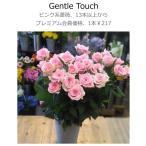 花束 ピンク系薔薇15本以上から、1本¥198、ジェントルタッチ(Gentle Touch)