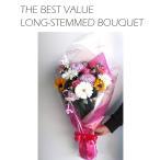 花束 誕生日 プレゼント 記念日 彼女 彼氏 激安 楽々完全おまかせ 季節のお花たっぷり長い形の花束 3,278円(税抜価格2,980円)