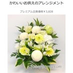 Yahoo!フラワーエキスプレス ヤフー店季節のお花たっぷりお供えフラワーアレンジメント