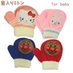 ベビー 笛入りミトン手袋 キティ(ピンク)/アンパンマン(ブルー)/アンパンマン(レッド) ベビーフリーサイズ 赤ちゃん 男の子 もこもこ あったか 日本製