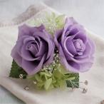 2輪コサージュ ライラック / 紫 クリアケース入り/送料無料 結婚式 フォーマル 手作り