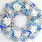 プリザーブドフラワーリース【ギフト】クリアブルーのリース誕生日祝い/結婚祝い/新築祝い/開店祝い/プレゼント/クリスマス