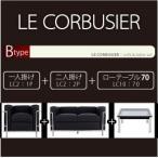 ル・コルビジェ デザイナーズ ソファ セット /セット Bタイプ(1+2+70)
