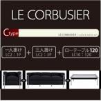 ル・コルビジェ デザイナーズ ソファ セット /セット Cタイプ(1+3+120)