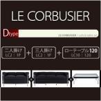 ル・コルビジェ デザイナーズ ソファ セット /セット Dタイプ(2+3+120)