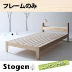 北欧デザインコンセント付きすのこベッド / ベッドフレームのみ シングル